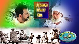 Ujaara 1947 Da   Sarupwali Batala To 49 GB Chawinda Padri   Pa…