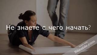 Руки Мастера : Ремонт квартир Харьков(, 2017-11-03T18:06:07.000Z)