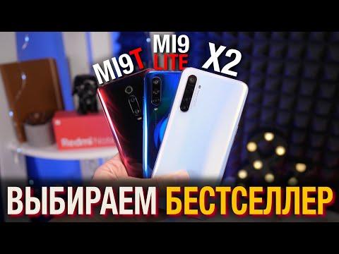 Я его выбрал, у него АЛЬТЕРНАТИВ НЕТ! RealMe X2 & Xiaomi Mi9T & Xiaomi Mi9 Lite