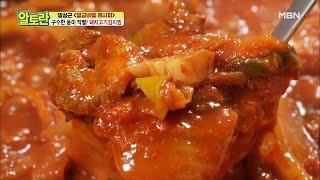 감칠맛이 기가 막힌 [돼지고기김치찜] 오늘 메뉴 찜~♥…