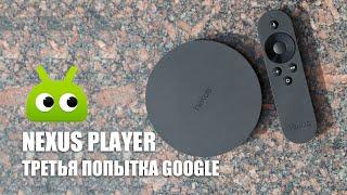 Обзор Android TV-медиаплеера Google Nexus Player