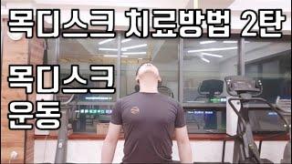 목디스크 치료방법 2탄 목디스크운동