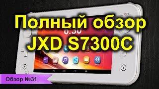 Полный обзор JXD S7300C / Игровая консоль