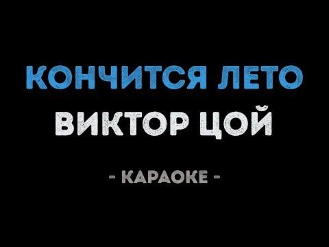 Виктор Цой - Кончится лето (Караоке)