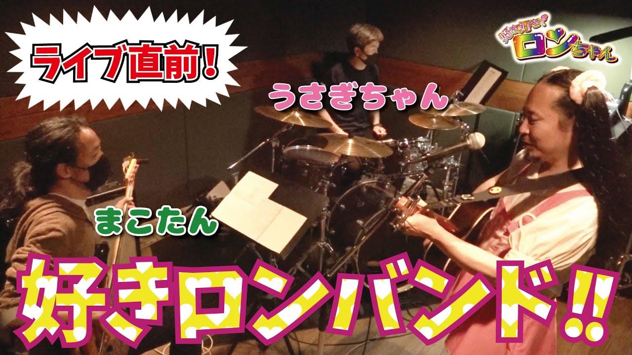 好きロンバンド初お披露目!3月14日ライブに向け ガチ練習!