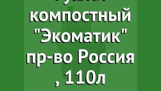 Туалет компостный Экоматик пр-во Россия (Kekkila), 110л обзор СТП0001