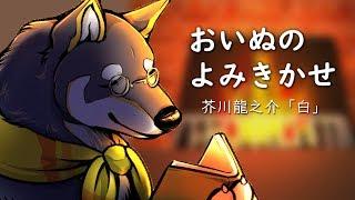 【朗読】おいぬのよみきかせ 芥川龍之介「白」
