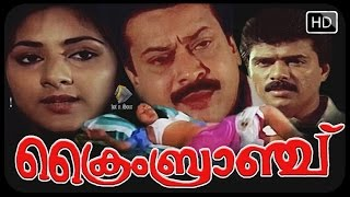 Malayalam full movie crime branch | captain raju, sukumaran, jagathy sreekumar, rohini movies
