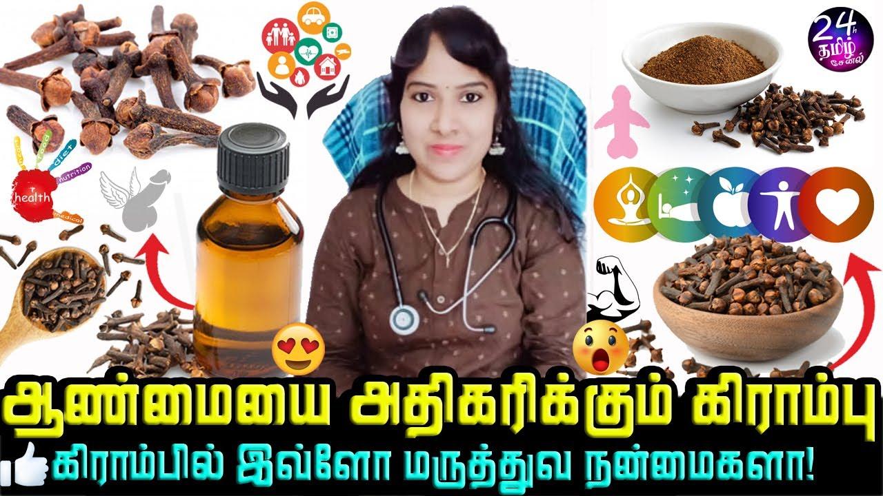 மூலிகை கிராம்பு மருத்துவ பயன்கள்   clove health benefits in tamil   Dr.Shanthi Krishna Ragu  