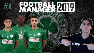 PANATHINAIKOS | S1E1 | Football Manager 2019 BETA