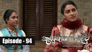 Kusumasana Devi | Episode 94 01st November 2018 Thumbnail