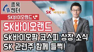 SK바이오랜드 SK바이오팜 코스피 상장 소식... SK…