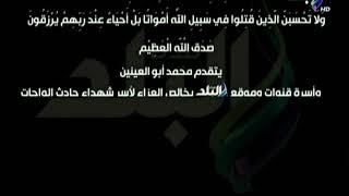 محمد أبو العينين يتقدم بخالص العزاء لأسر شهداء حادث الواحات