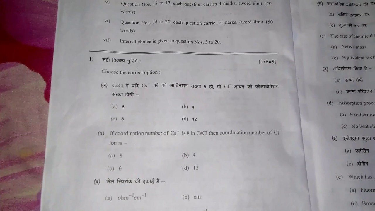 Cgbse 12th sample paper 2018 download pdf model question 12 class mp board question paper 2017 of chemistry malvernweather Choice Image