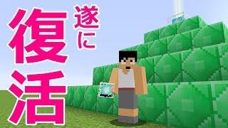 【カズクラ】復活!エメラルドビーコン完成しました!マイクラ実況 PART815 thumbnail