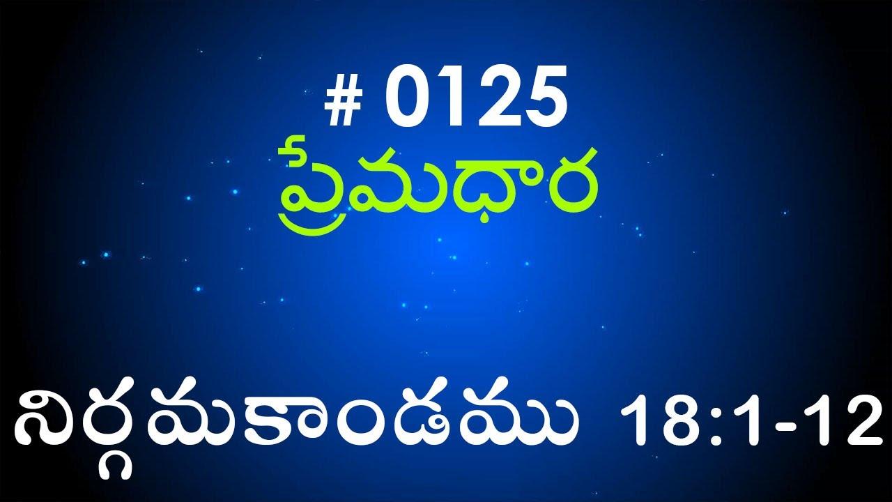 Exodus నిర్గమకాండము - 18:1-12 (#0125) Telugu Bible Study Premadhara RRK