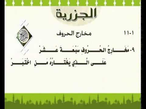 قراءة المقدمة الجزرية بصوت الشيخ سعد الغامدى