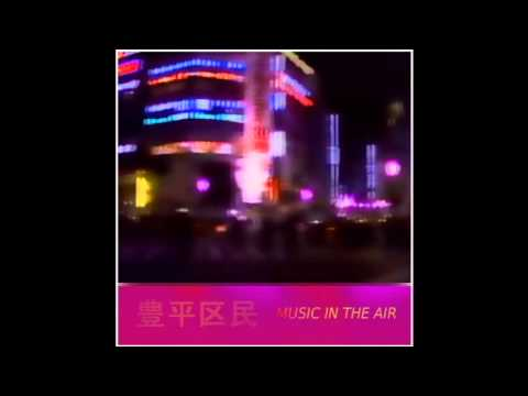 豊平区民TOYOHIRAKUMIN - MUSIC IN THE AIR [Full Album]