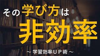 【 サラリーマン向け動画 】学習効率の高め方