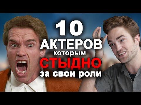 10 АКТЕРОВ, КОТОРЫМ СТЫДНО ЗА СВОИ РОЛИ - Ruslar.Biz