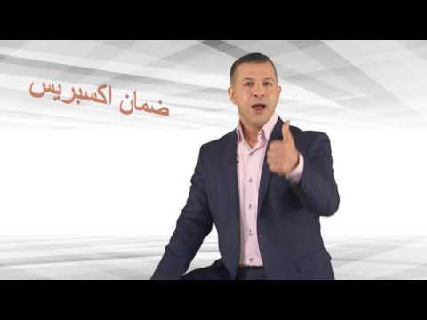 Dar al Moukawil - Les moyens de financement / Programmes et dispositif de soutien étatique