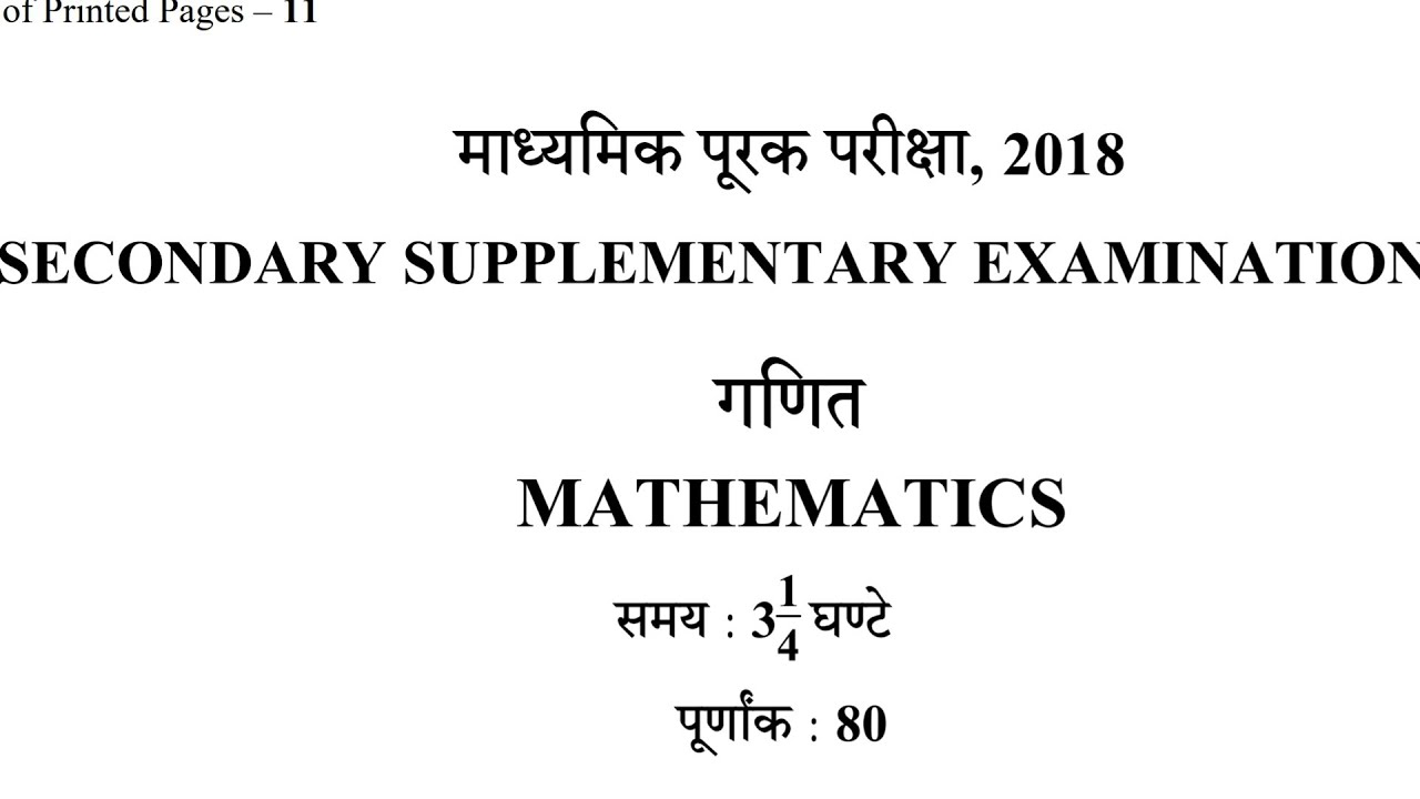 Board Exam Paper 2018 Supplementary Solution Rbse Rajasthan Board