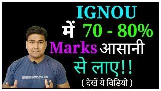 IGNOU में 70-80 % Marks आसानी से  लाए | Ignou Exam Tips | KS TOMAR |