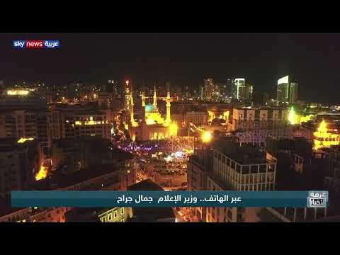 وزير الإعلام اللبناني جمال الجراح: الحريري طلب من الجيش ضمان أمن المظاهرات في الساحات العامة  - نشر قبل 52 دقيقة