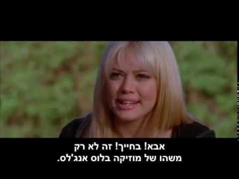bekol gadol-Hilary Duff (בקול גדול תרגום מובנה ) 2004