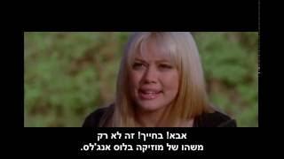 בקול גדול (2004) Raise Your Voice