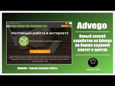 Новый способ заработка сайта Advego 2020 Легкие и дорогие задания платят в долларах Без вложений