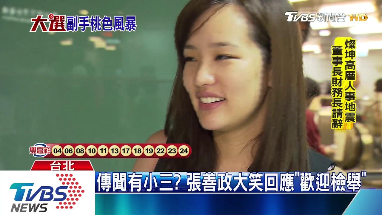 【TVBS新聞精華】20191212 政治新聞精華
