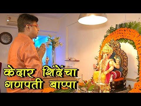 Kedar Shinde Ganpati Agaman | Ganesh Chaturthi 2017