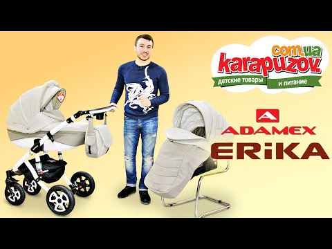 Adamex Erika детская коляска 2 в 1. Адамекс Эрика видео обзор от Карапузов