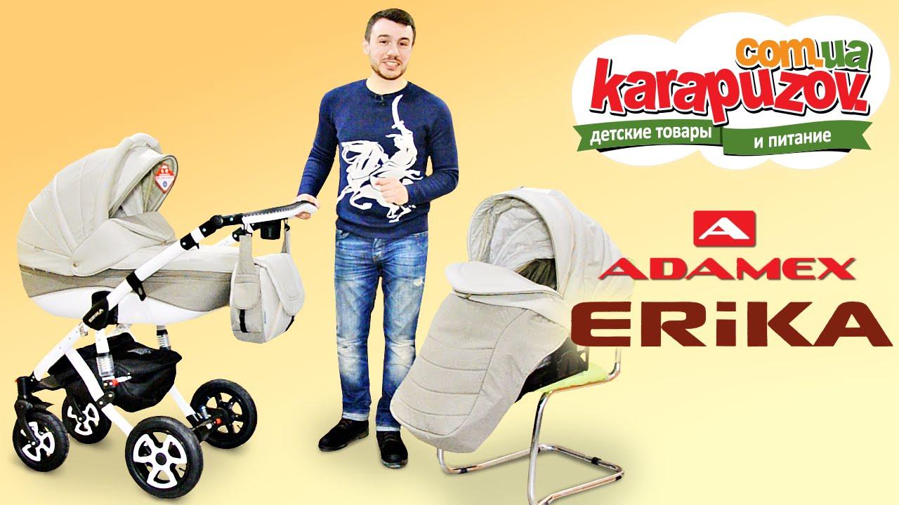 289 моделей колясок adamex (адамекс) в наличии, цены от 18 995 руб. Купите коляску 2 в 1 с бесплатной доставкой по москве в интернет-магазине.