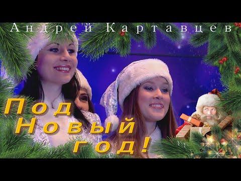 Смотреть клип Андрей Картавцев - Под Новый Год!