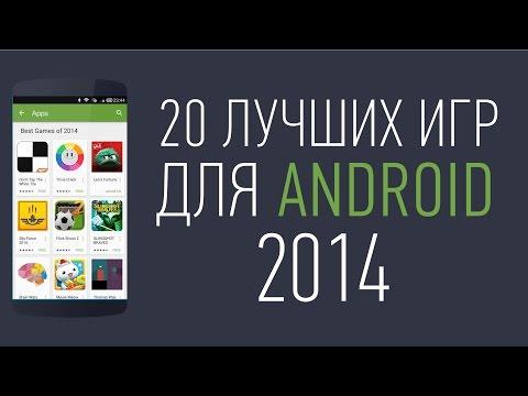 20 лучших Android-игр 2014 года | UADROID