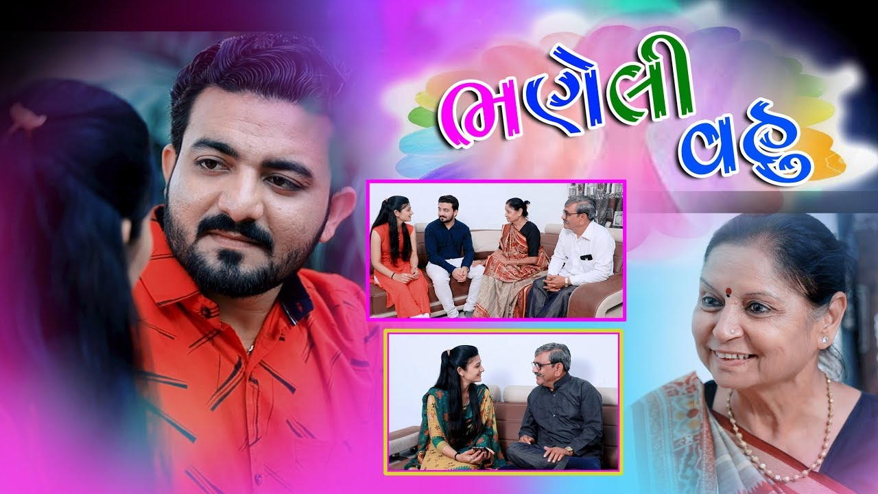 ભણેલી વહુ - Bhaneli Vahu IIGujarati Short Film II