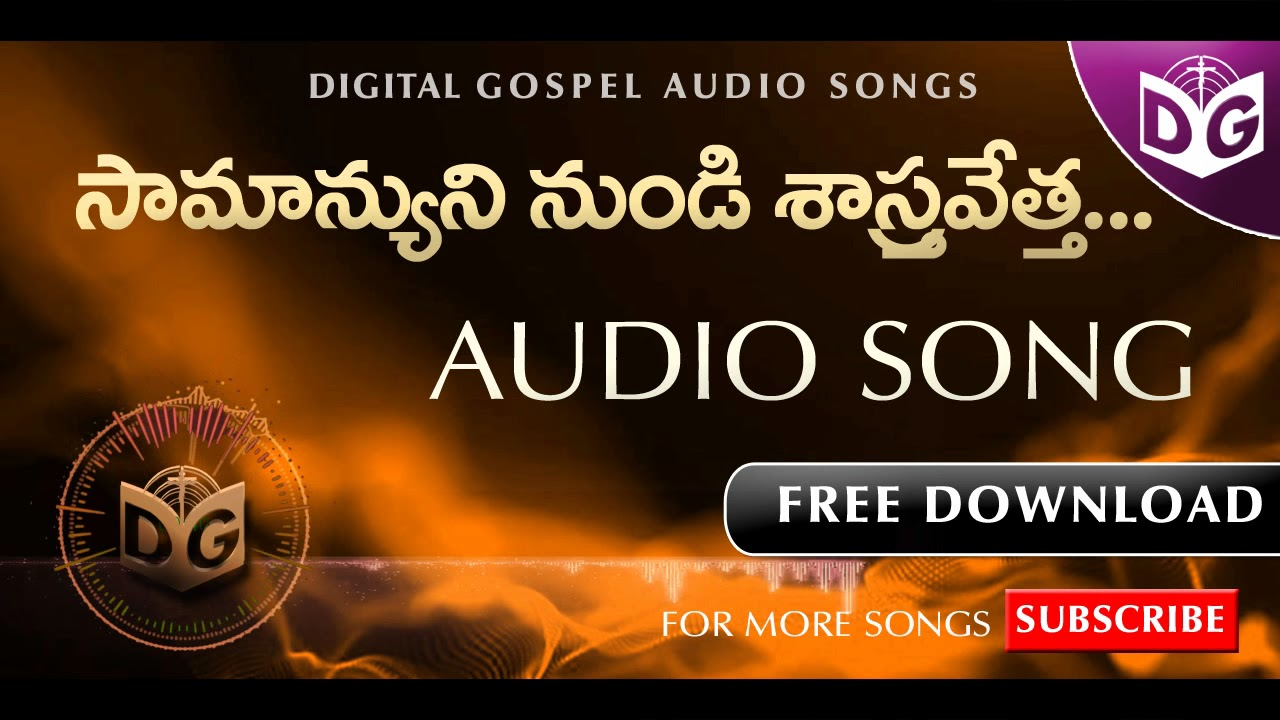 Samanyuni nundi Audio Song || Telugu Christian Songs || BOUI Songs, Digital Gospel