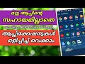 How to Hide Apps without any app in Samsung - Malayalam Tutorial