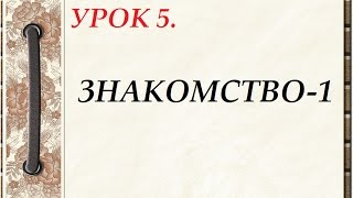 Русский язык для начинающих. УРОК 5. ЗНАКÓМСТВО-1