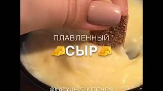 Плавленый сыр. Рецепт плавленого сыра. Безумно вкусно