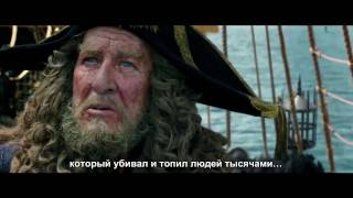 Пираты Карибского моря 5: Мертвецы не рассказывают сказки — Русский трейлер 2017 (Субтитры)