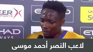 لقاء لاعب نادي #النصر أحمد موسى