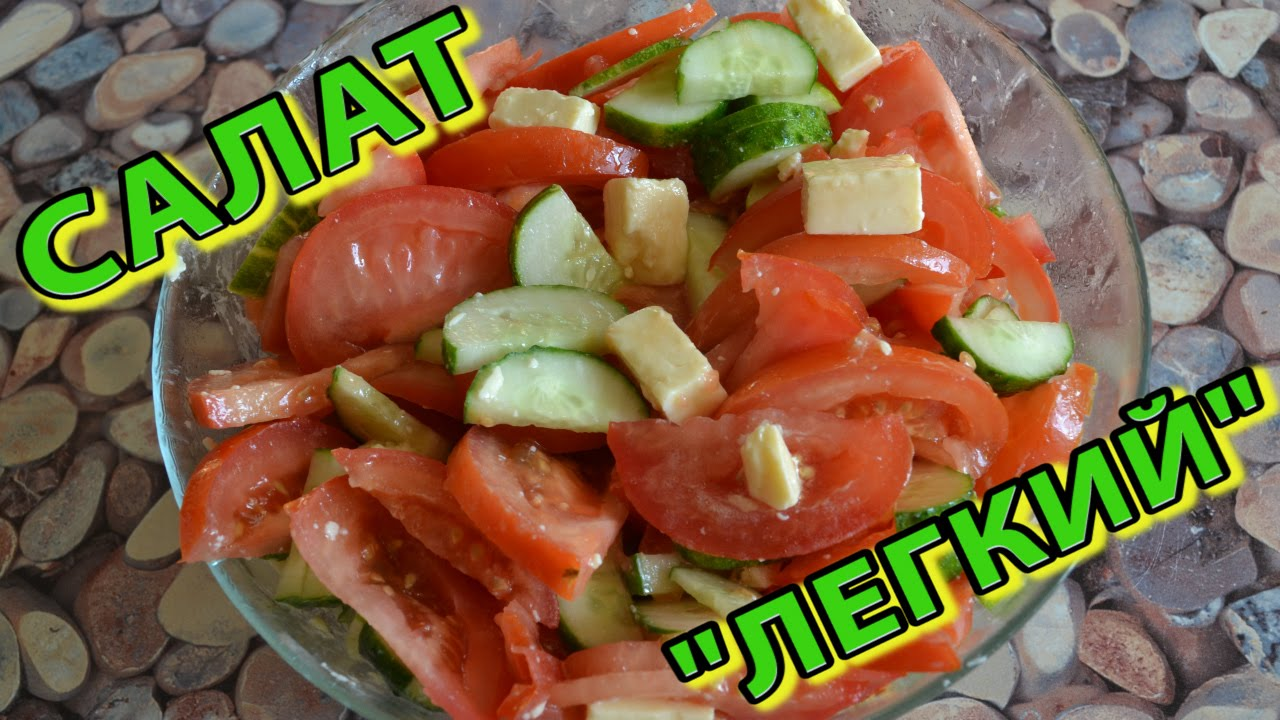 салат из говядины легкий