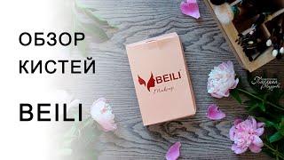 Обзор бюджетных кистей для макияжа от бренда Beili