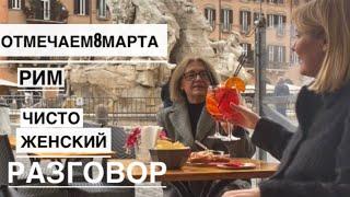 Рим Пригласила свекровь на Апероль Празднуем 8 марта говорим о женском здоровье