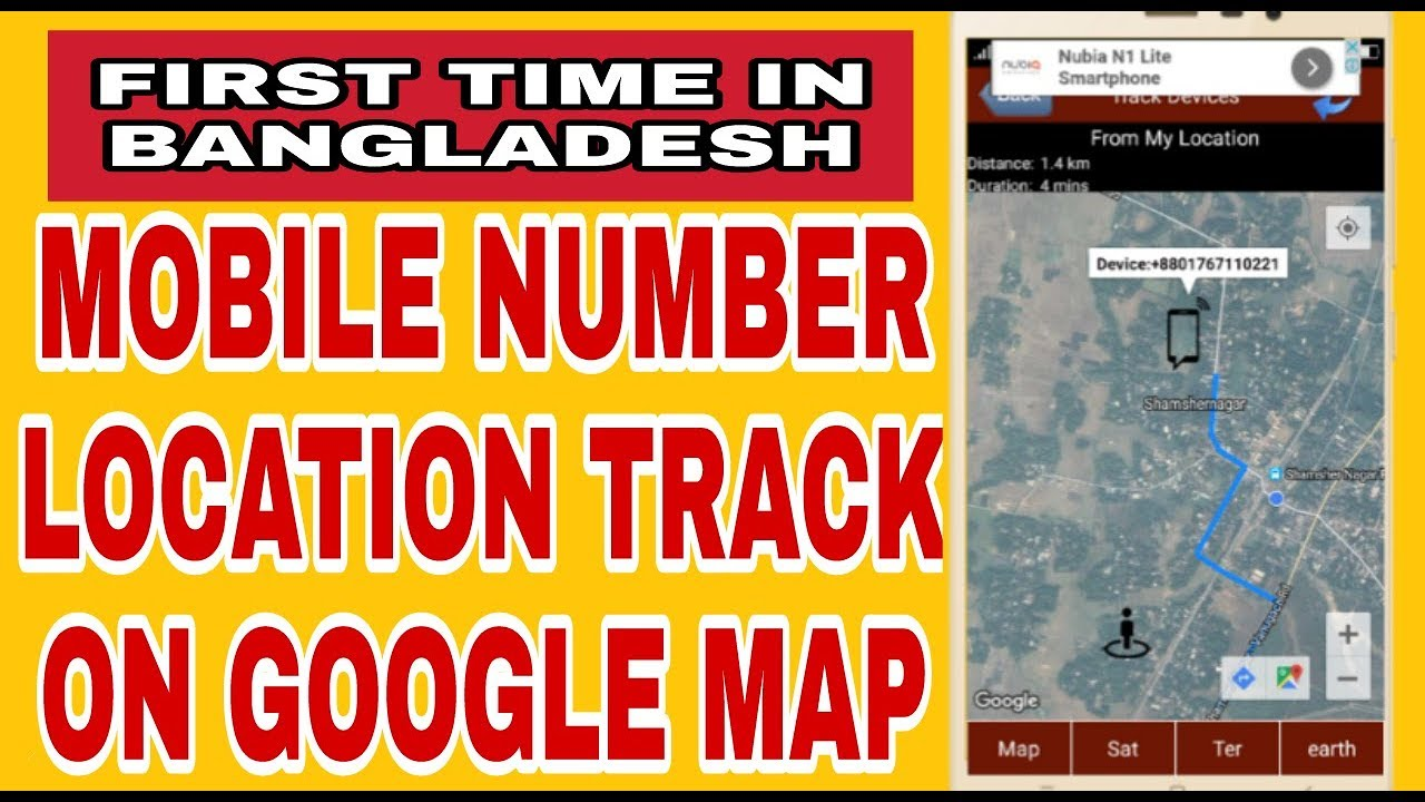 Mobile number tracker with current location in bangladesh | Haw TO TRACK  MOBILE PHONE NUMBER