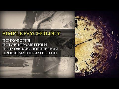 Психология. История и психофизиологическая проблема психологии.