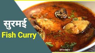 सुरमई फिश करी | Surmai Fish Curry  | Maharashtrian Style Fish Curry | Foods Fry